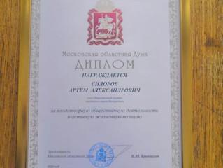Член Общественной палаты округа награжден Дипломом Мособлдумы