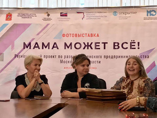 Воскресенские женщины-предприниматели приняли участие в региональном проекте «Мама может все»