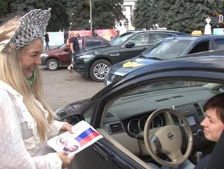 В Воскресенске прошла акция в День Российского флага