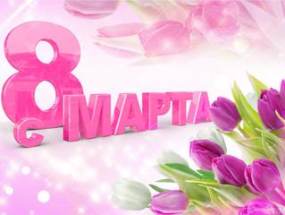 Общественная палата Воскресенского района поздравляет женщин с 8 марта!