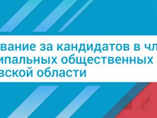 Уважаемые коллеги и уважаемые жители Московской области!