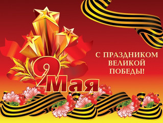 Общественная палата Воскресенского муниципального района поздравляет с Днем Победы