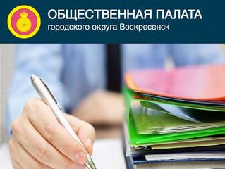 Обнародован список кандидатов в новый состав Общественной палаты городского округа Воскресенск