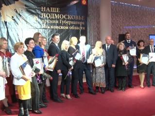 Состоялось чествование лауреатов конкурса «Наше Подмосковье»