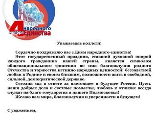 Поздравление с Днем народного единства от главы городского округа Воскресенск А.В.Болотникова
