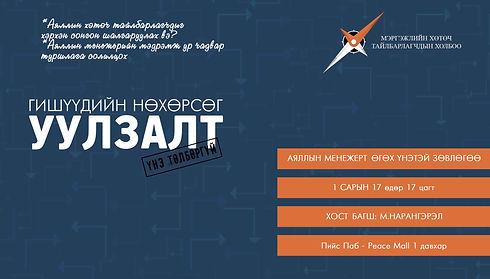 hosted meeting jan 17.jpg