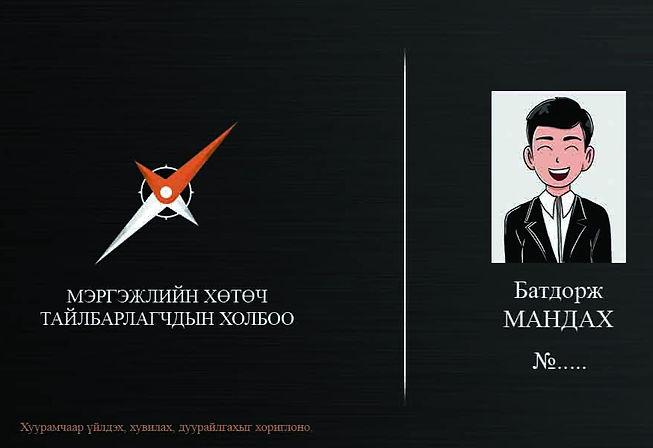 membership card small_edited.jpg