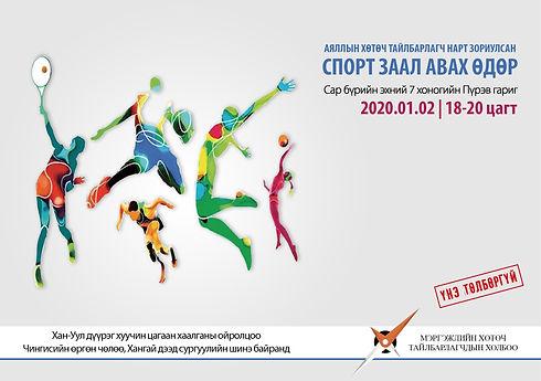 sport event.jpg