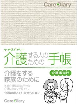 「ケアダイアリー 介護する人のための手帳」売り切れのお知らせ