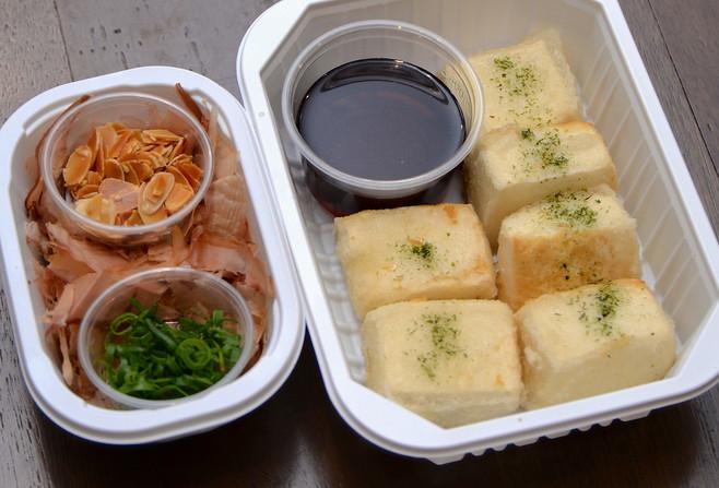 Agedashi Tofu Set