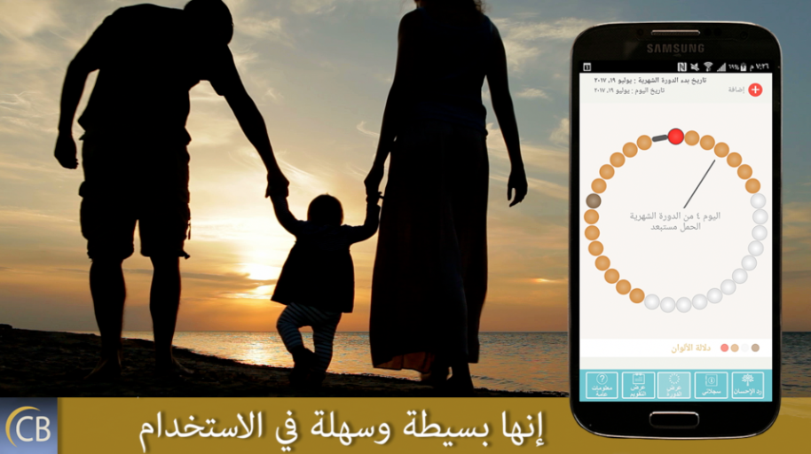 CycleBeads Global Impact - CycleBeads App Translated in Arabic