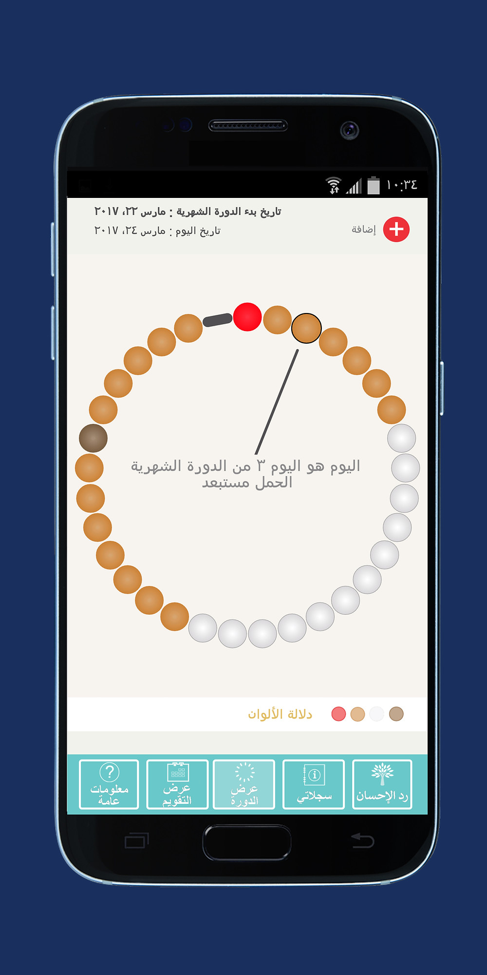 CycleBeads Android App Now Available in Arabic