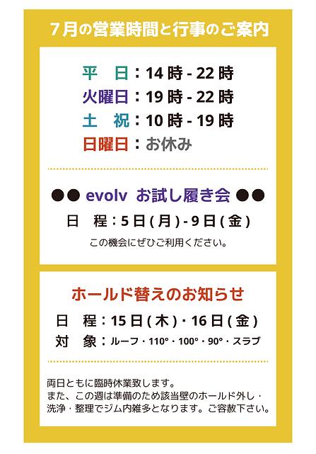 7月営業スケジュールweb.png