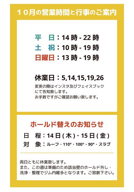10月のお知らせ.png
