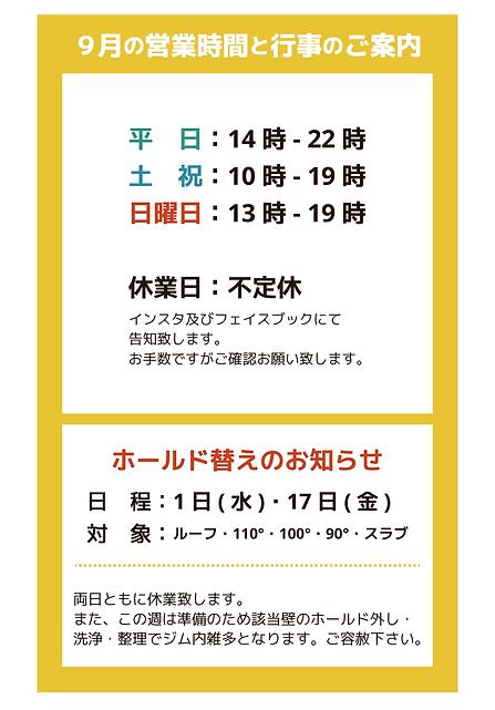 9月のお知らせ.png
