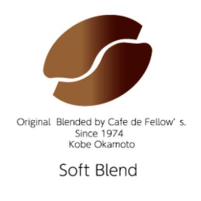Soft Blend(ソフトブレンド)
