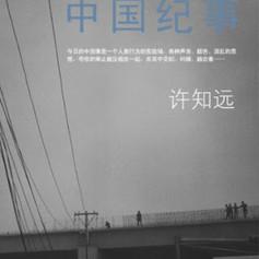 xuzhiyuan-4.jpg