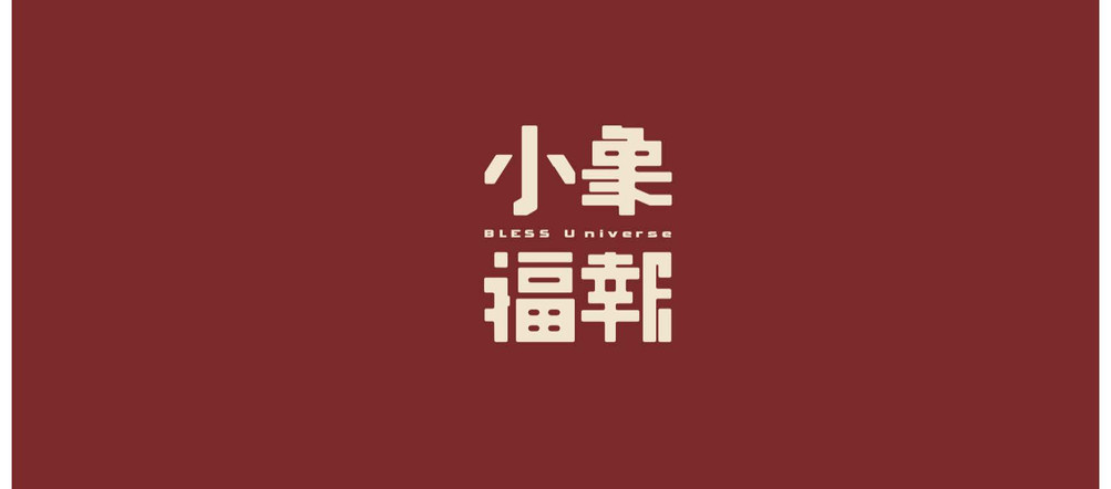 HAO-小象福报-01
