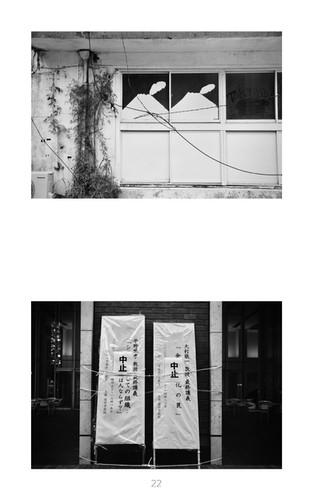 Silence is noisy(by Gaizi)_Page_23.jpg