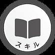creator-profile-icon-skill.png