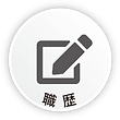 creator-profile-icon-shokureki.png