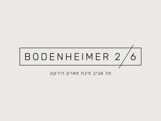 "מיתוג פרויקט נדל""ן | BODENHEIMER, תל אביב"