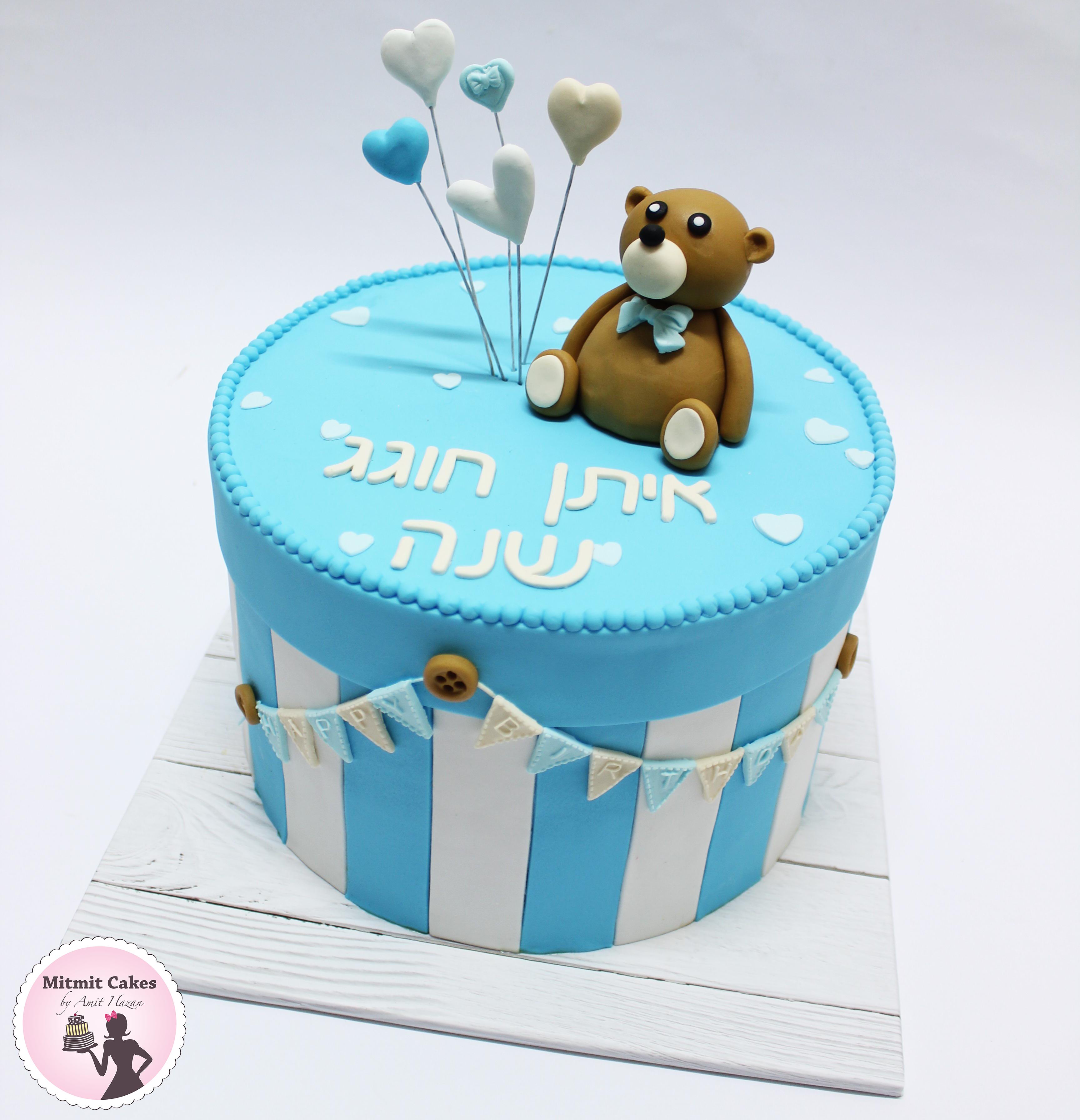 עוגה של דובי