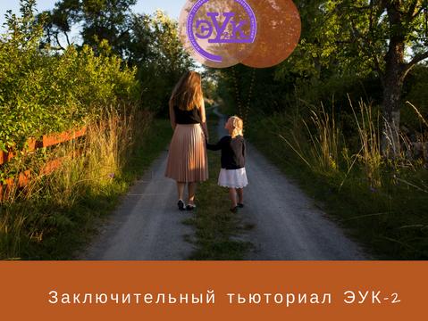 Итоги года по версии родителей
