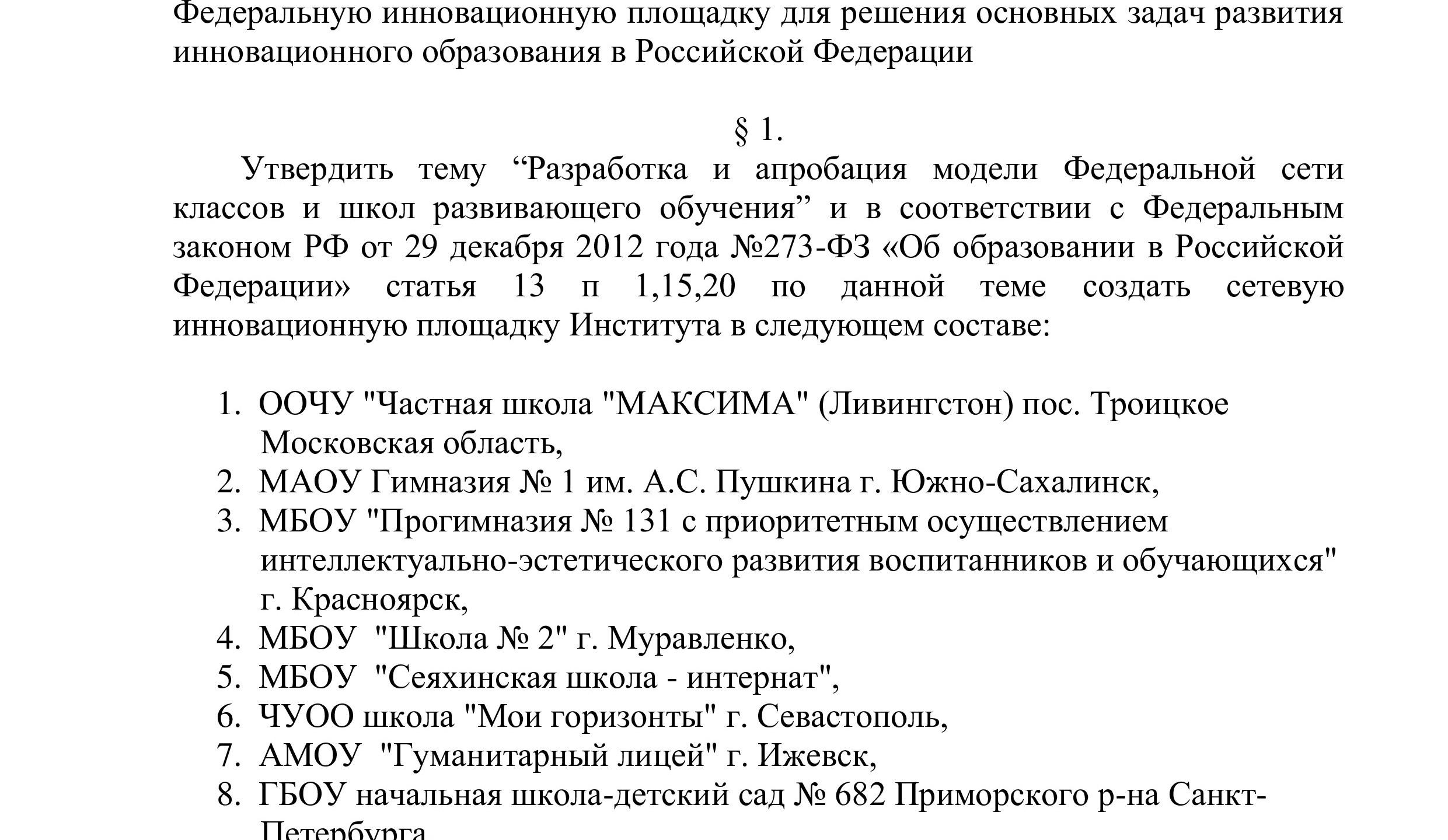№5  от 01.09.2019 Сеть РО-0
