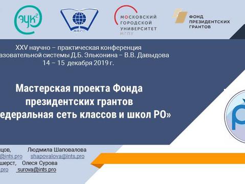 Итоги XXV Конференции РО для проекта классов и школ РО