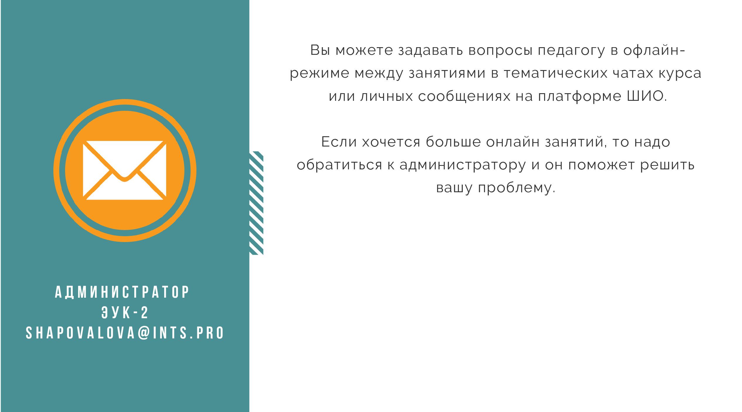 ПУТЕВОДИТЕЛЬ ЭУК2-13