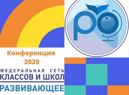 Конференция Федеральной сети классов и школ РО 2020