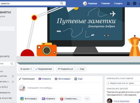 Социальные сети в работе сетевого учителя