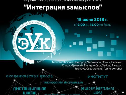 """I Конференция сетевых партнеров """"Интеграция замыслов"""""""