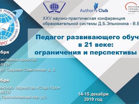 XXV научно-практическая конференция РО