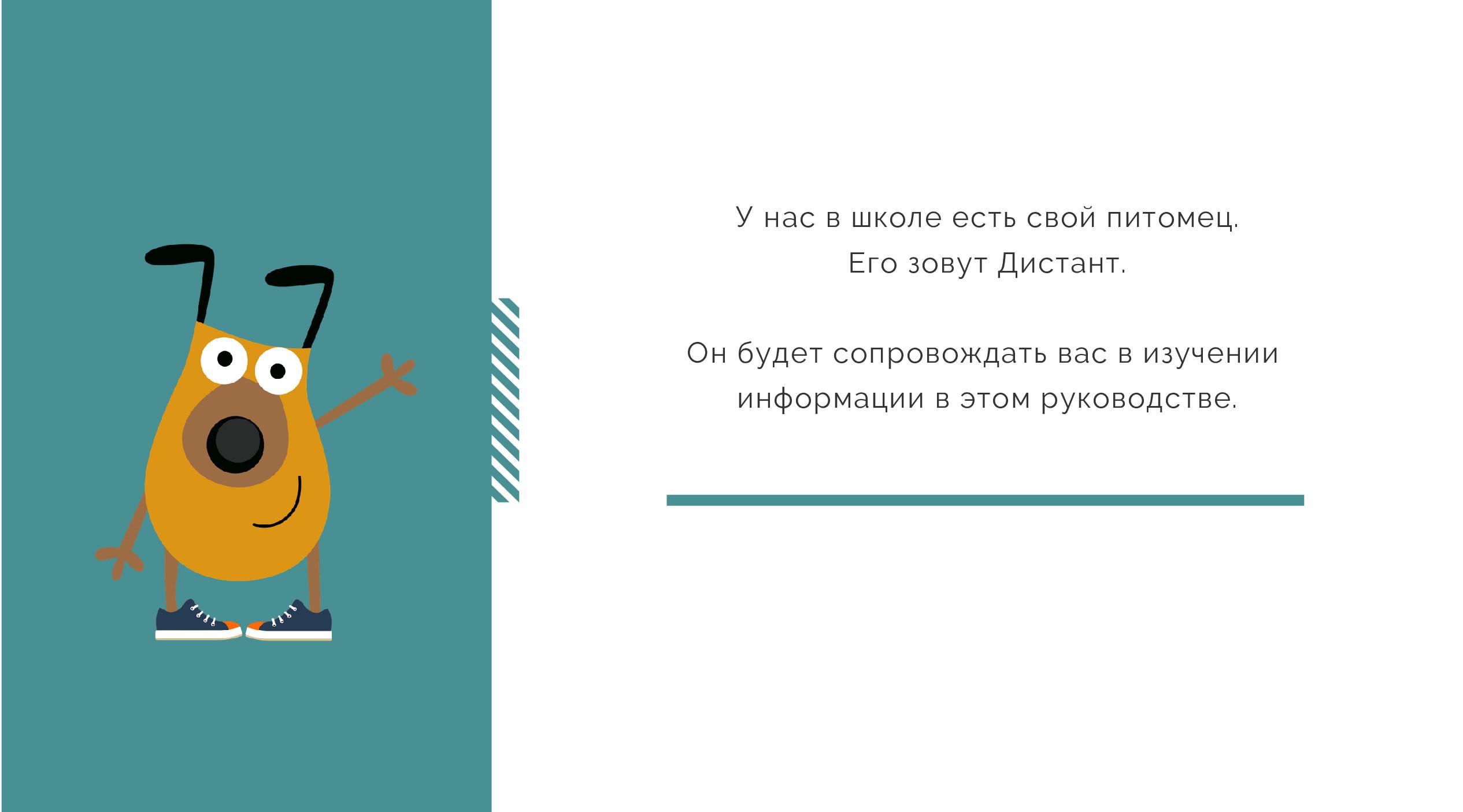 ПУТЕВОДИТЕЛЬ ЭУК2-1