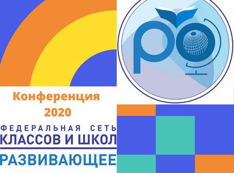 Конференция Федеральной сети класов и школ РО 2020