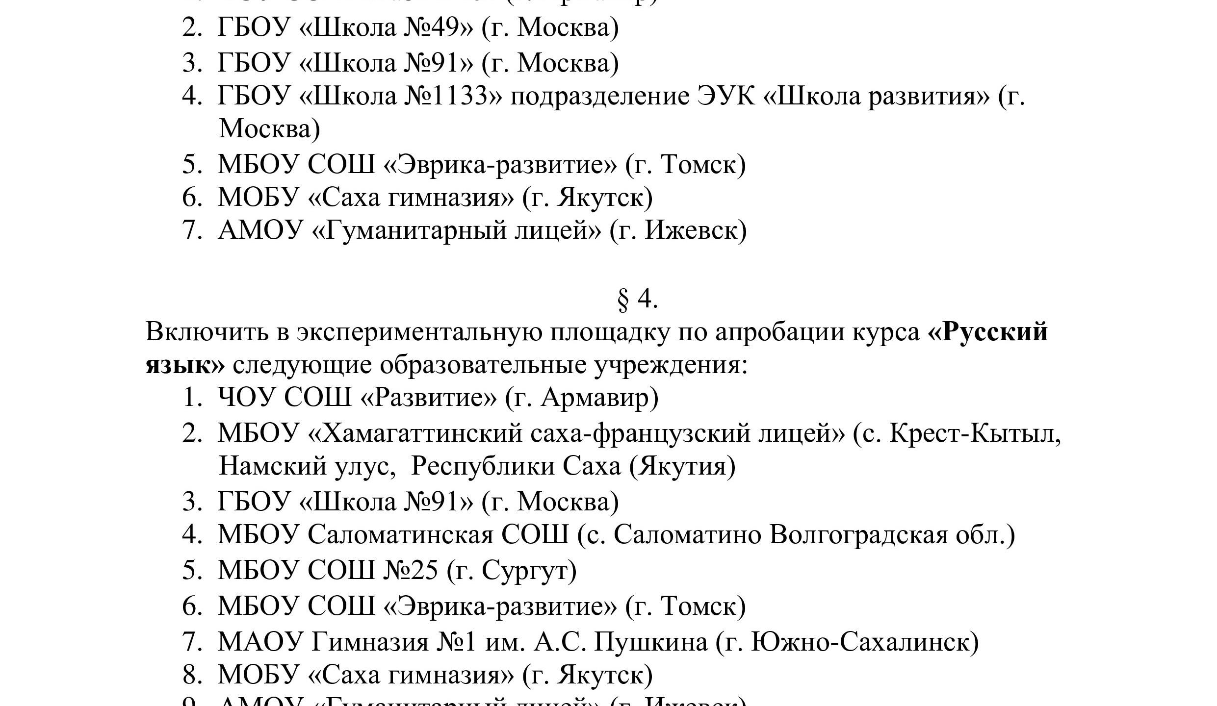 №5  от 01.09.2019 Сеть РО-1