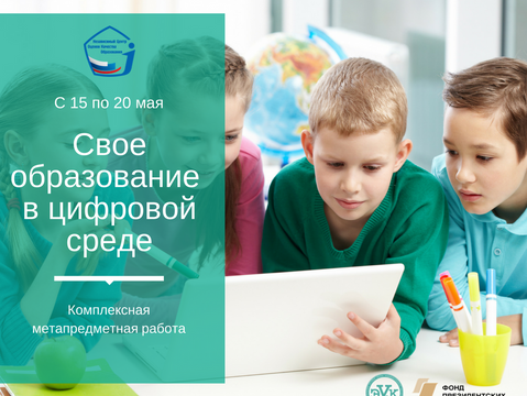 Независимая оценка качества образования