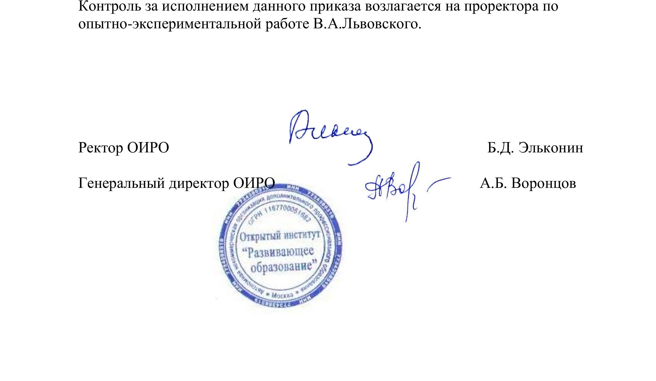 №5  от 01.09.2019 Сеть РО-4