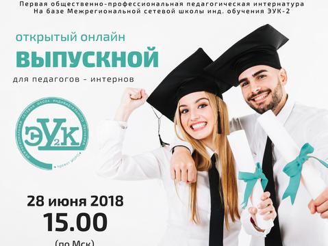 Приглашение на ВЫПУСКНОЙ интернатуры