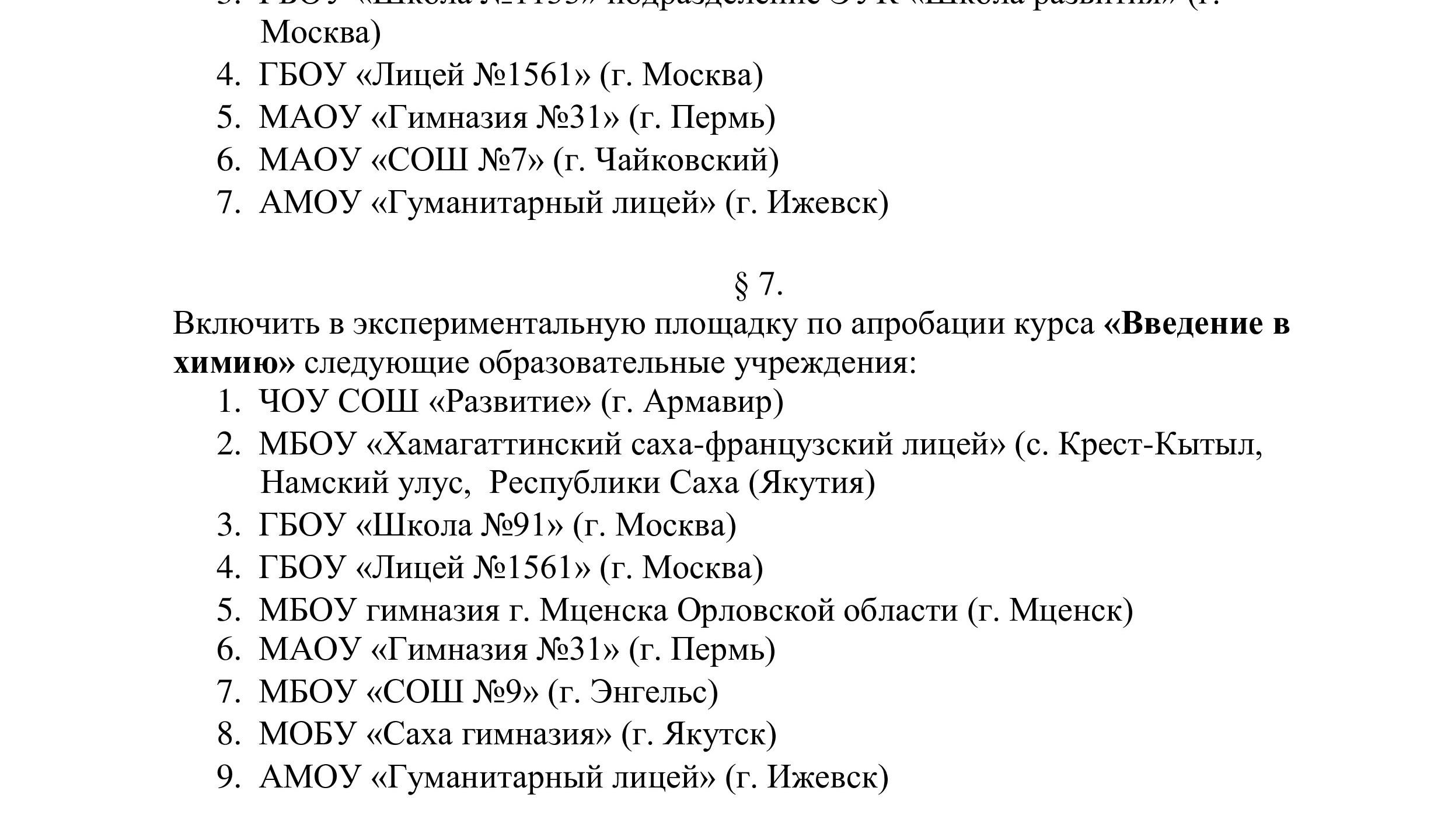 №5  от 01.09.2019 Сеть РО-2