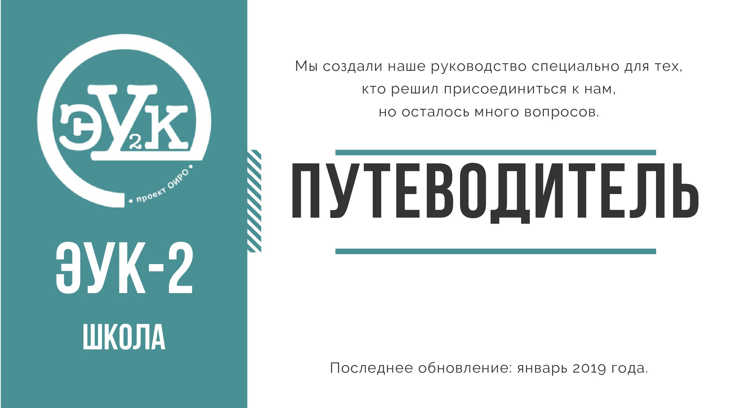 ПУТЕВОДИТЕЛЬ ЭУК2-0
