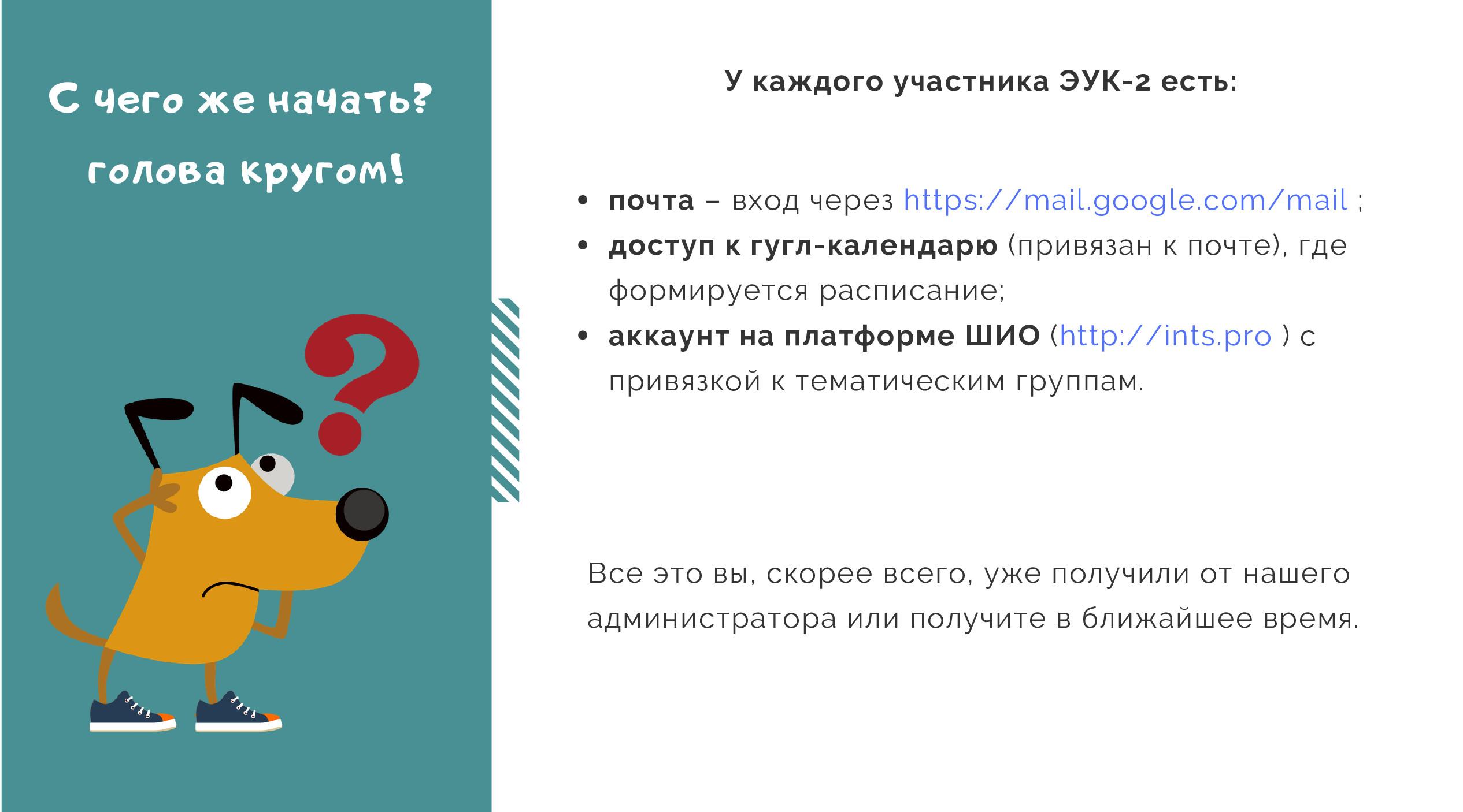 ПУТЕВОДИТЕЛЬ ЭУК2-3