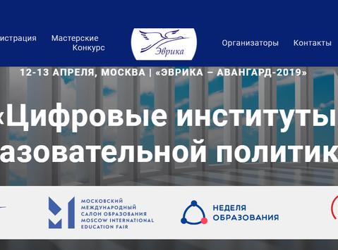 """Межрегиональная конференция """"Эврика - Авангард-2019"""""""