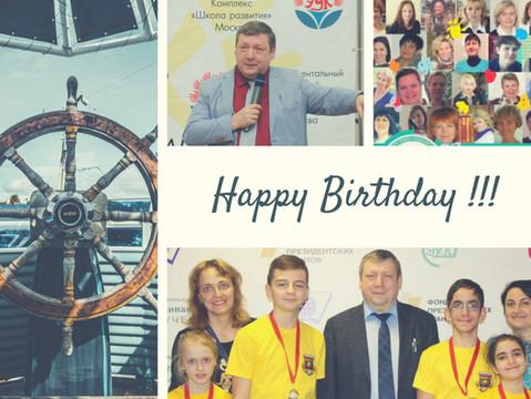 С днем рождения, Алексей Борисович!