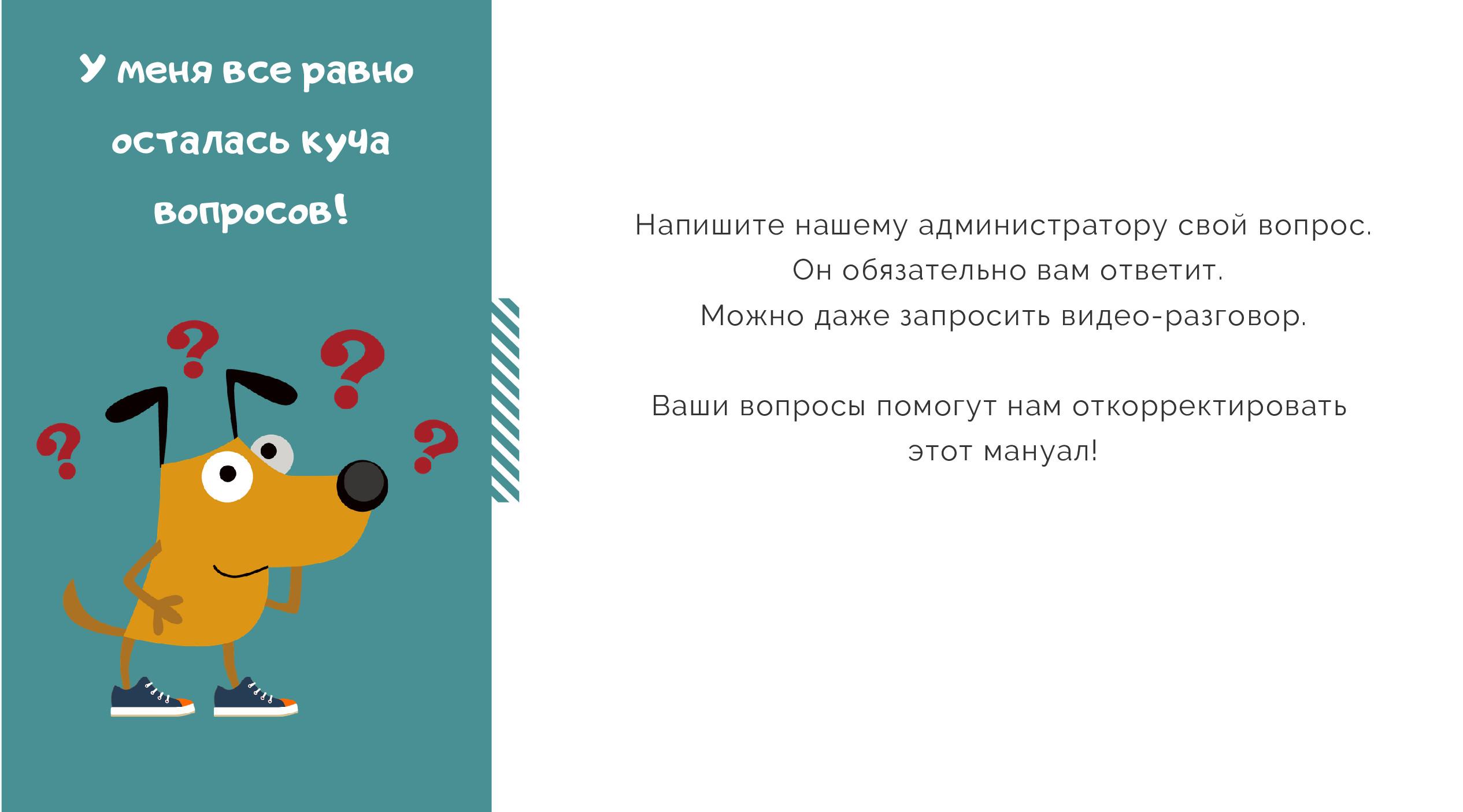 ПУТЕВОДИТЕЛЬ ЭУК2-17