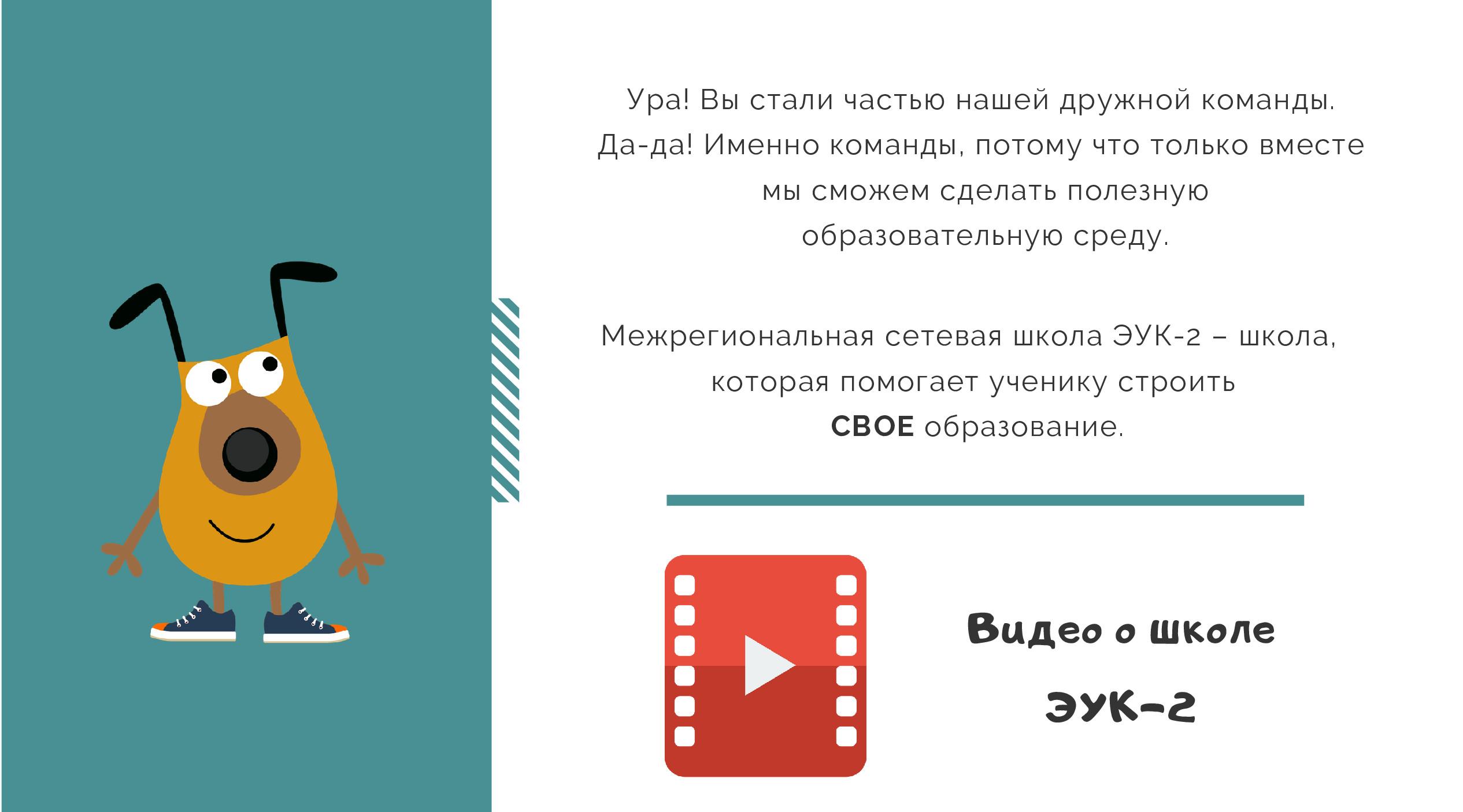 ПУТЕВОДИТЕЛЬ ЭУК2-2