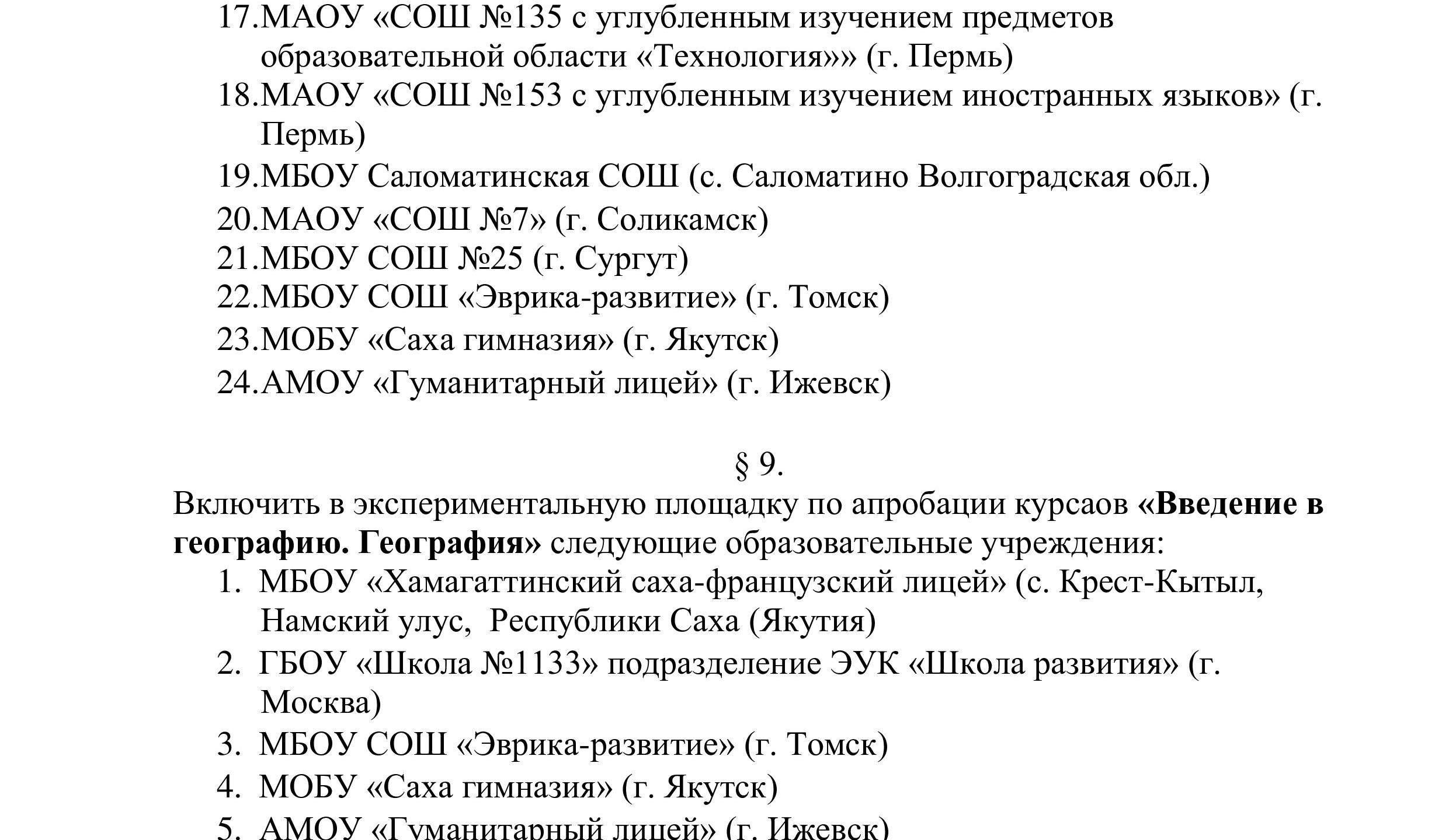 №5  от 01.09.2019 Сеть РО-3