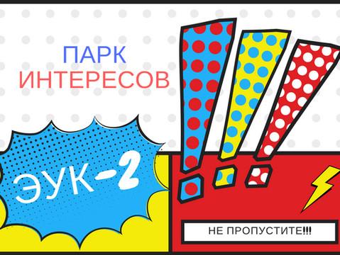 """Карта """"Парка Интересов"""" ждет вас!"""